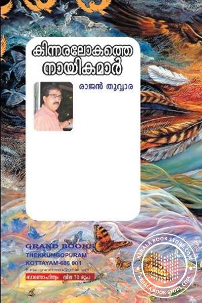 back image of Kinnaraloakathe Naayikamar