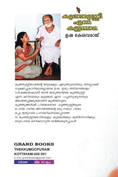 back image of Kunjunni Enna Kuttammama