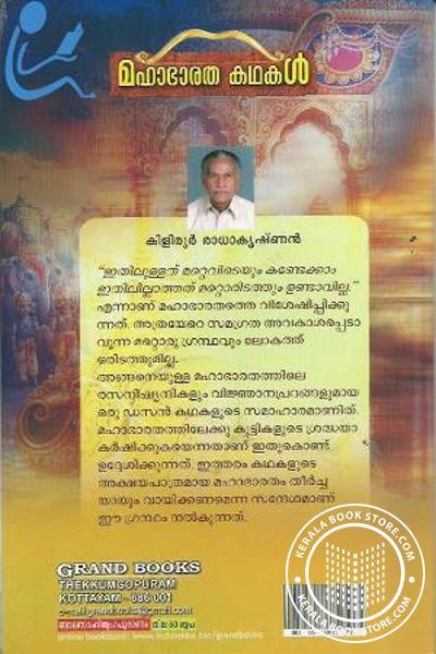 back image of Mahabharatha Kathakal