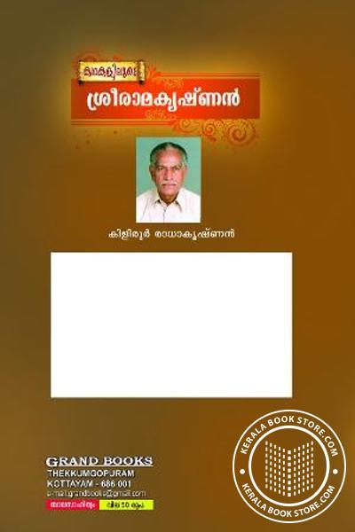 back image of Sree Ramakrishnan