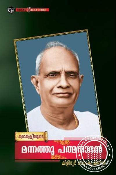 Mannathupadmanabhan