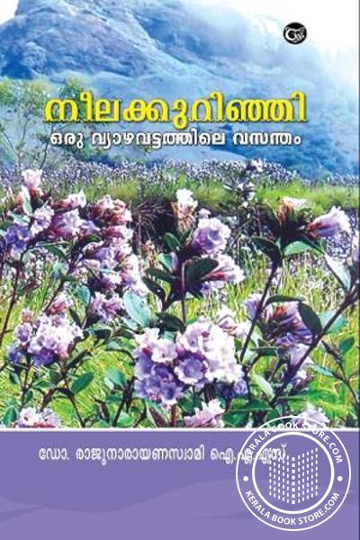 Neelakurinji Oru Vyaazhavattathinte Vasantham