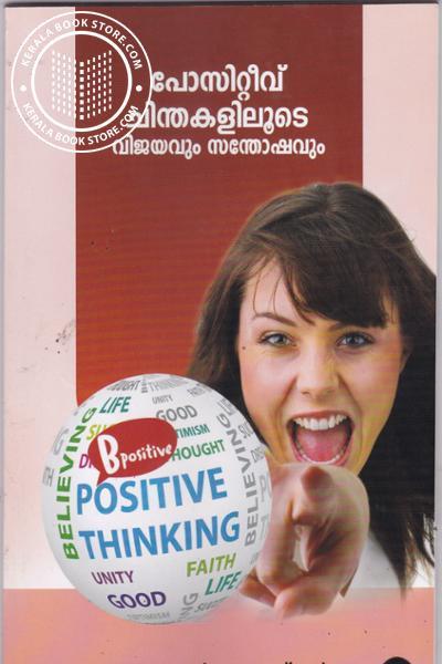 Positive Chinthakalilude Vijayavum Santhoshavum