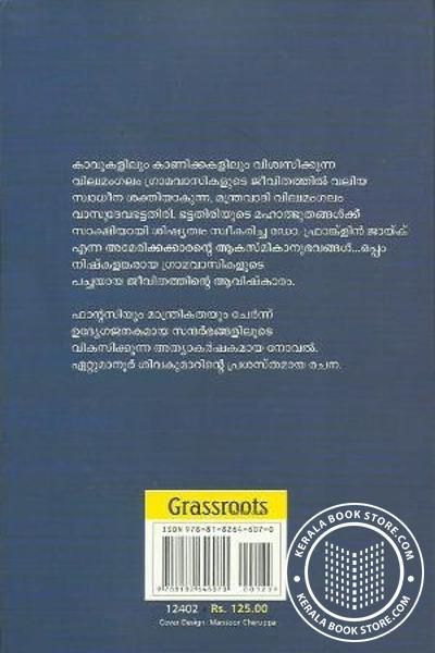 back image of Sooryakireedam