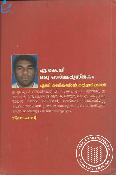 back image of A.K.G. Oru Ormappusthakam
