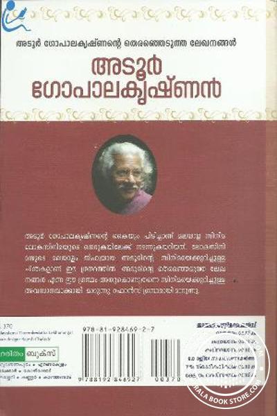 back image of Adoor Gopalakrishnante Therengedutha Lekhanagal