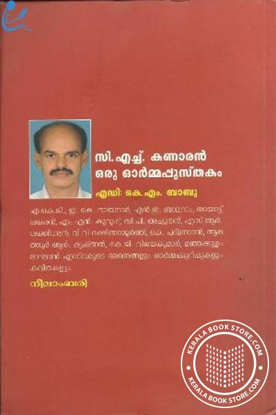 back image of C.H.Kanaran Oru Ormapusthakam