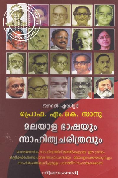 Malayala Bhashayum Sahithya Charithravum