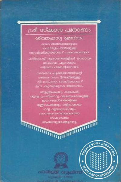 back image of Sree Skanda Puranam