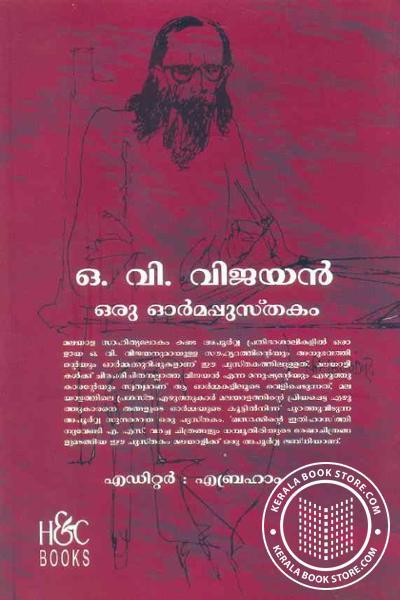 back image of O V Vijayan Oru Ormappusthakam
