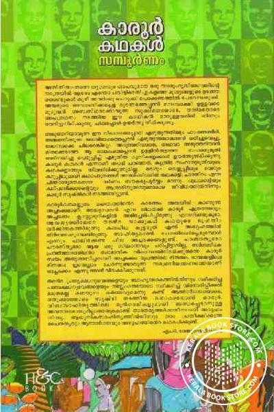 back image of കാരൂര് കഥകള് സമ്പൂര്ണം - VOL-1