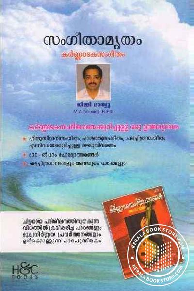 back image of സംഗീതാമൃതം