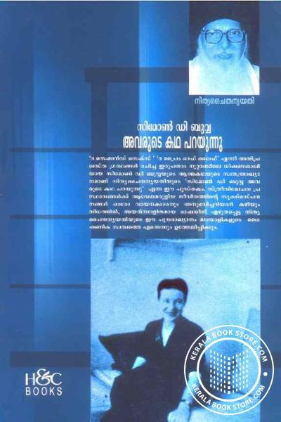 back image of സിമോണ് ഡിബുവ്വ അവരുടെ കഥ പറയുന്നു.