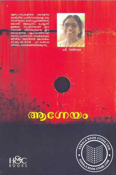 back image of Aagneyam