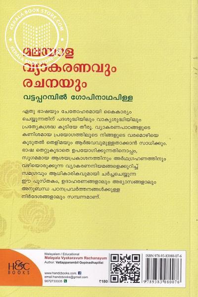 back image of Malayala Vyakaranavum Rachanayum