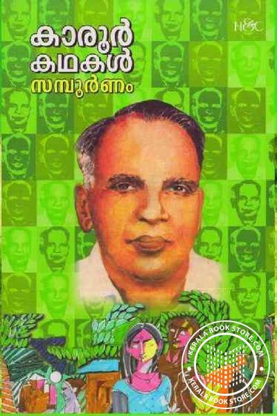 കാരൂര് കഥകള് സമ്പൂര്ണം - VOL-1