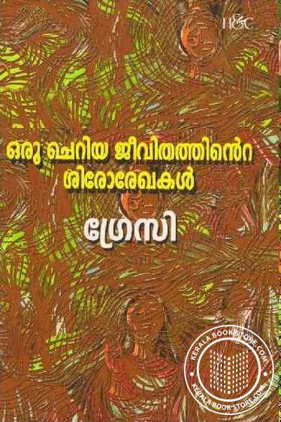 Cheriya Jeevithathinde shiromanikal