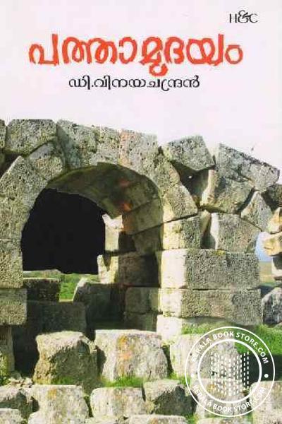 Pathamudhayam