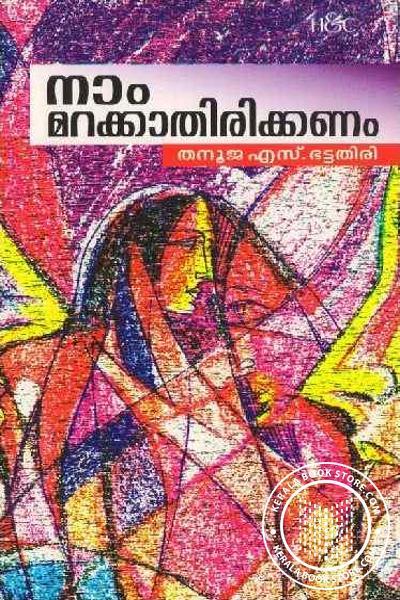 Naam Marakkathirikkanam