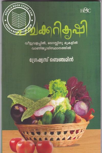Pachakkarikrishi