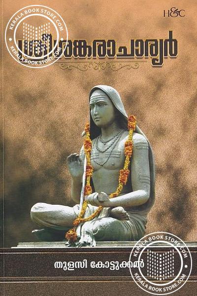 Sree Sankaracharyar