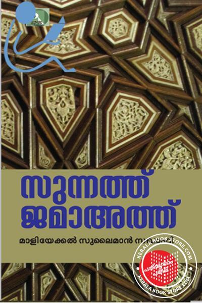 Sunnath Jama Ath