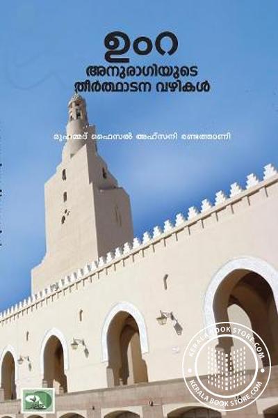 Umra Anuragiyude Theerthadana Vazhikal