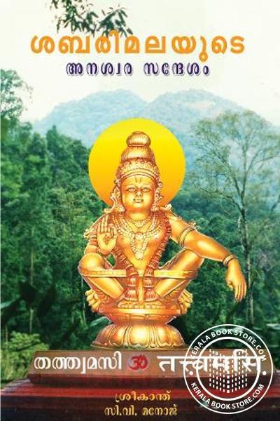 Sabarimalayude Anaswara Sandesam