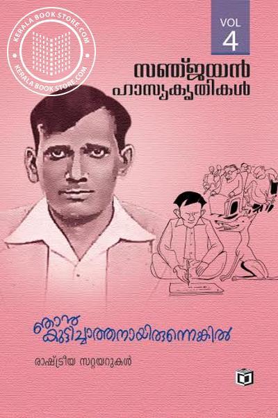 Njan Kuttichathanayerunnegil - Vol 4