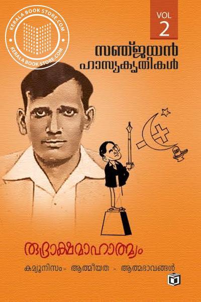 Rudrakshamahathmyam - Vol 2