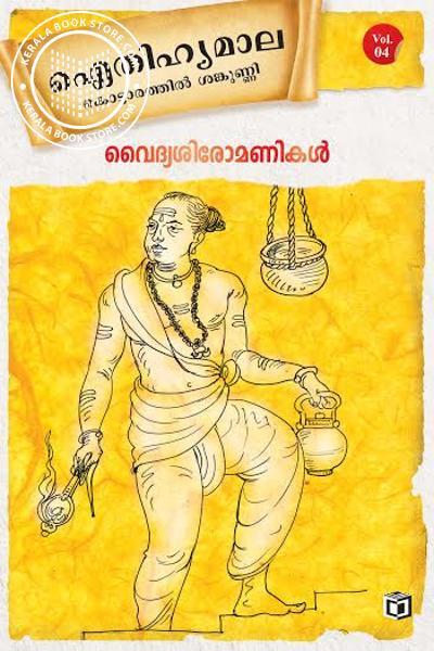Vaidhyaseromanikal - Vol 4