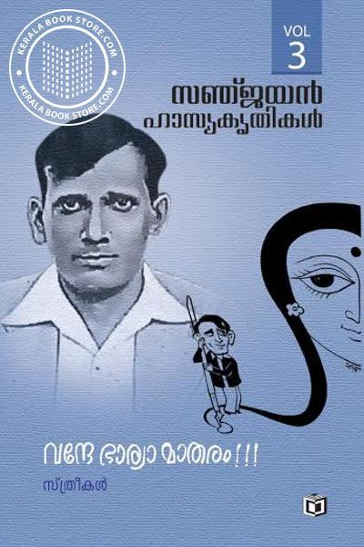 Vandhe Bharya Matharam - Vol 3