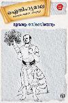 Mallanmarum Thaskaraveeranmarum - Vol 8