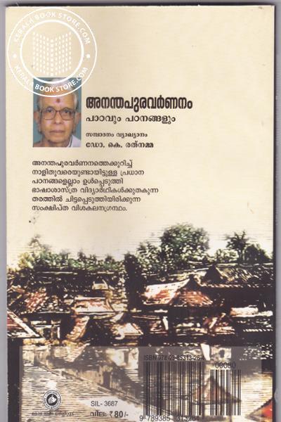 back image of Ananthapuravarnanam