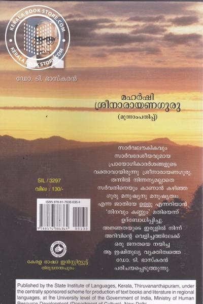 back image of Maharshi Sree Narayana Guru