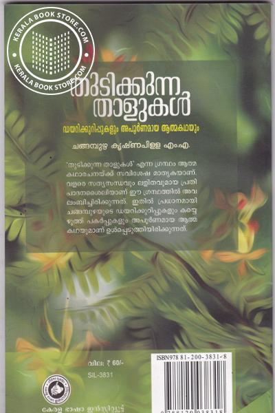 back image of Thudikkunna Thalukal