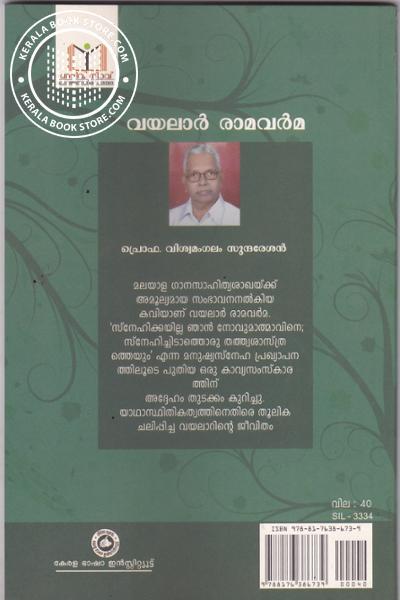 back image of Vayalar Ramavarma