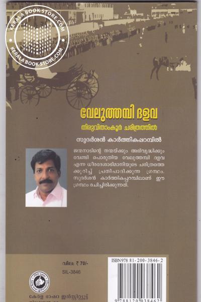 back image of Veluthampi Davala