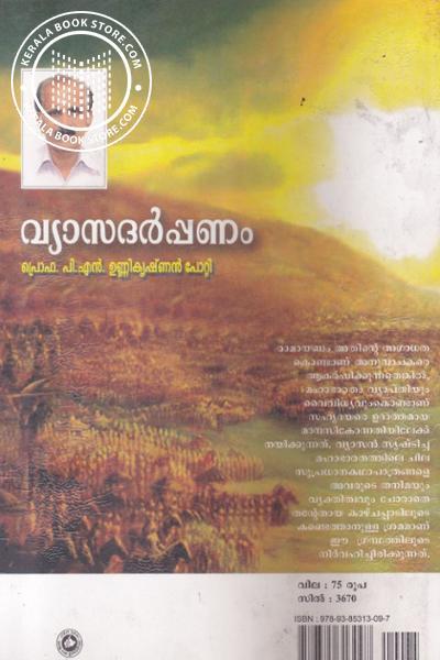 back image of Vyasadarppanam
