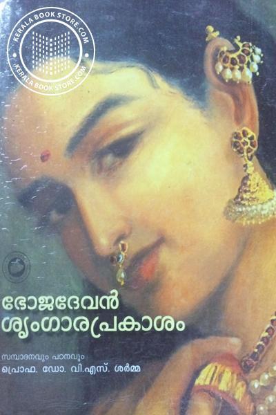 Bhogadevan Srimgaraprakasham
