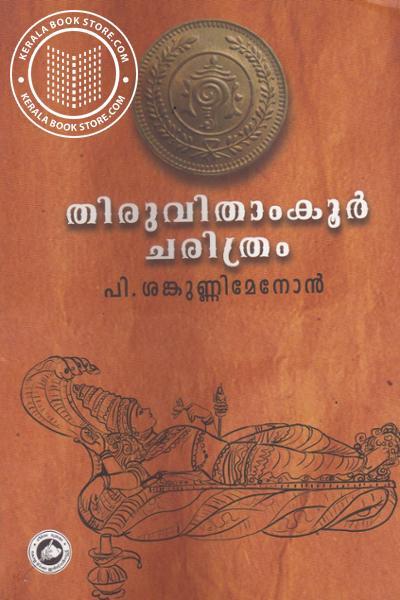 Thiruvithamcore Charitram