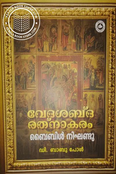 Vedasabdha Rathnakaram