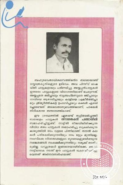 back image of Ayyappan Pattukal
