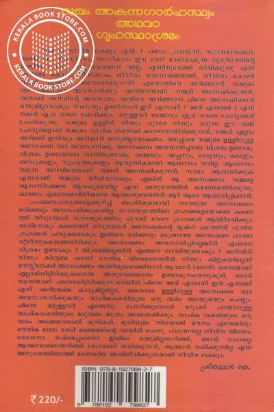 back image of Dukkham Akanna Garhasthyam Adhava Grihasthasramam