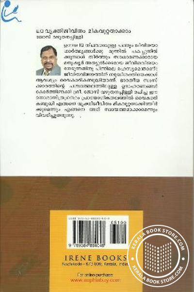 back image of E.Q Vykthijeevitham Mikavuttathakkam