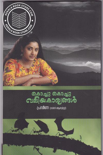 back image of Kochu Kochu Valiyakaryangal