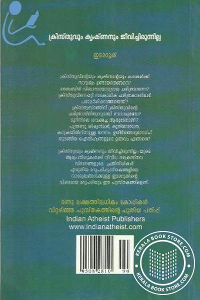 back image of Kristhuvum Krishnanum Jeevichirunnilla