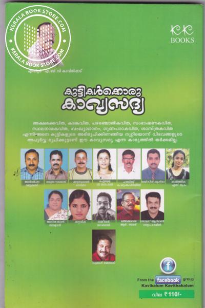 back image of Kuttikalkkoru Kavya Sadhya