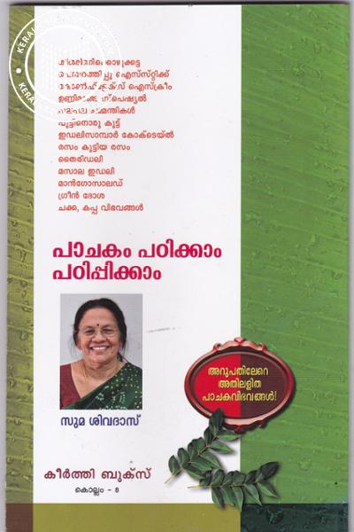 back image of Pachakam Padikkam Padippikkam