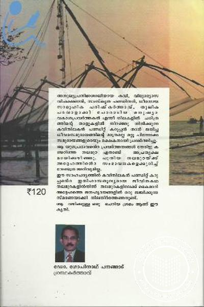 back image of Pandit Karuppan Jeevihavum Porattavum